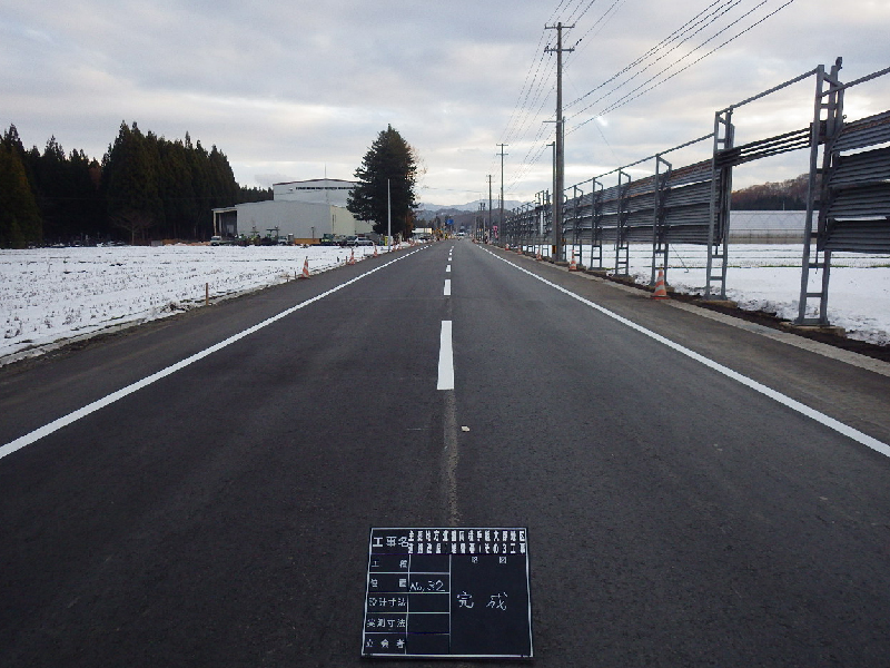 主要地方道盛岡横手線大野地区道路改良(堆雪帯)その3工事